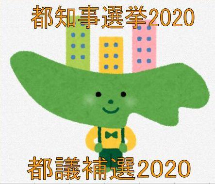 東京都の選挙2020年